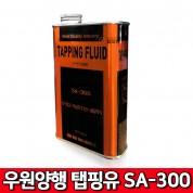 우원양행 탭핑유 SA-300 473ml 절삭유,작동유,기름 오일 윤활제 윤활유 태핑유