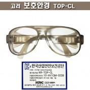 고려 보호안경 TOP-CL 투명 고글안경 보안경