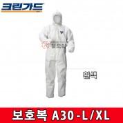 유한킴벌리 크린가드 보호복 A30 - L/XL 흰색작업복