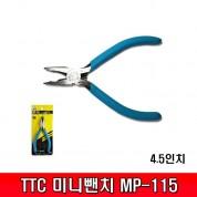 TTC미니뺀치 MP-115 (4.5인치)펜치 정밀뺀치 정밀펜치 미니펜치