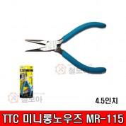 TTC 미니롱노우즈 MR-115 (4.5인치) 정밀롱노우즈 일제