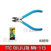 TTC 미니니퍼 MN-115 (4.5인치) 정밀니퍼 일제