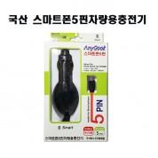 스마트폰5핀차량용충전기 국산정품