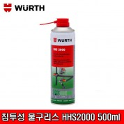 WURTH 뷔르트 침투성 물구리스 HHS 2000 500ml  제품번호0893 106