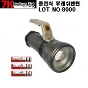 7K samsung ENG 충전 후레쉬 렌턴 LOT NO.8000