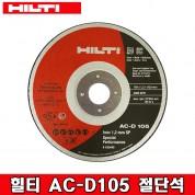 HILTI 힐티 4인치 절단석 힐티절단석 AC-D105 컷팅석