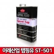 이레산업 탭핑유 ST-501  453ml, 탭핑유 오일 윤활제 윤활유