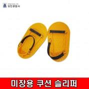 상진공업사 미장용쿠션슬리퍼 발바닥 신발