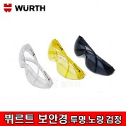 WURTH뷔르트 보안경 보호안경 안전안경  까망 노랑 투명  선택