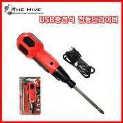 더하이브 국산 USB충전식 전동 드라이브  THE HIVE