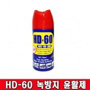 일신 HD-60 녹방지 윤활제 방청 윤활류 방청윤활제 방청유 윤활유