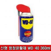 신형노즐 방청윤활제 부식방지,녹방지 WD-40 360ml 오일 방청유 윤활유
