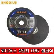 로디우스 절단석 XT67 4인치 컷팅석