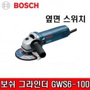 BOSCH 보쉬 전동 앵글그라인더 GWS6-100 옆면스위치
