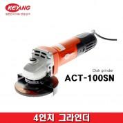 계양 4인치그라인더 ACT-100SN