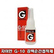 자이안 G-10  강력순간접착제
