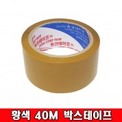 황색박스테이프 40M