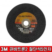 3M 큐비트론ll™  절단석 5인치 큐비트론2 CUBITRON 캇팅석 컷팅석