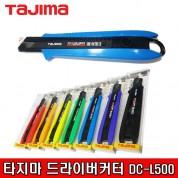 타지마 드라이버커터칼  DC-L500