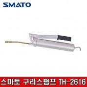 SMATO 스마토 구리스 펌프 TH-2616 구리스펌프 TH2616 프레솔타입