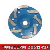 국산 다이아몬드코리아 다코 프로평컵4인치