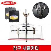 KABGU 갑구 서클커터 CP-180, CP-280 써클커터