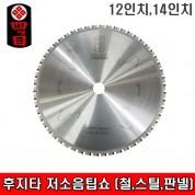 후지타 저소음원형팁쇼 12인치,14인치 철공용/철재용