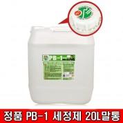 국산 피비원 PB-1 20L 세정제말통 청소세척제