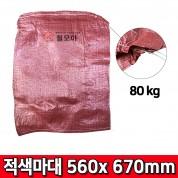 적색마대자루 80kg-1장 포대자루 홍마대 마대 자루