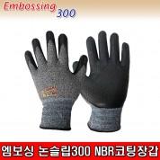 엠보싱 논슬립300 NBR코팅장갑