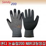 샌디 논슬립200 NBR코팅장갑