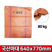 국산 오렌지색 포대자루 국산80kg마대 자루 마대