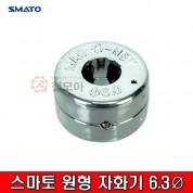 SMATO 스마토 SM-MR6.3 원형 자화기 6.3Ø 1개당