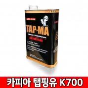 카피아 탭핑유 473ml 윤활제 오일  윤활유