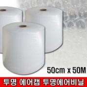 에어캡 투명에어비닐캡 50cm x 50M