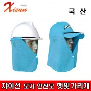 쟈이선 안전모 모자 햇빛가리게  햇빛가리개