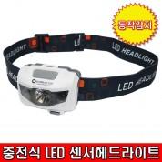 충전식 LED 센서헤드라이트 헤드랜턴