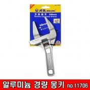 WD&WL 알루미늄경량몽키 8인치 모터렌치 NO.11706