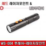 우신벨로프 8+1 LED 라이트 레이저포인트 겸용후레쉬