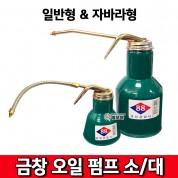 금창 자바라오일펌프 일반오일펌프 소,대 오일 주입 기름 펌프