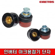 크레토스 인버터 아크용접기 단자 SMTD10-25 SMTD35-50