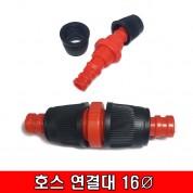 호스연결대 16Ø 빨강색 일자형 링타입