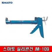SMATO 스마토 철반달실리콘건 JM-109