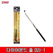 ZiNO 지노 다이아몬드 줄  DZJ-1 정비 연마 야스리 야슬이 톱줄 엔진톱줄 조줄 정밀줄