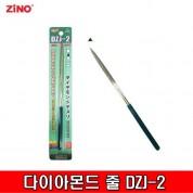 ZiNO 지노 다이아몬드 줄  DZJ-2 정비 연마 야스리 야슬이 톱줄 엔진톱줄 조줄 정밀줄