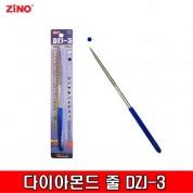 ZiNO 지노 다이아몬드 줄  DZJ-3 정비 연마 야스리 야슬이 톱줄 엔진톱줄 조줄 정밀줄