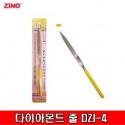 ZiNO 지노 다이아몬드 줄  DZJ-4 정비 연마 야스리 야슬이 톱줄 엔진톱줄 조줄 정밀줄