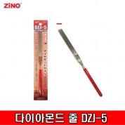 ZiNO 지노 다이아몬드 줄  DZJ-5 정비 연마 야스리 야슬이 톱줄 엔진톱줄 조줄 정밀줄