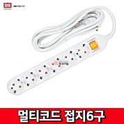 동서산업 DS이엘씨 멀티코드 접지 6구 - 1.5M / 3M / 5M 멀티탭