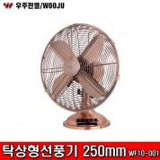 우주전열 탁상용 선풍기 WF10-001